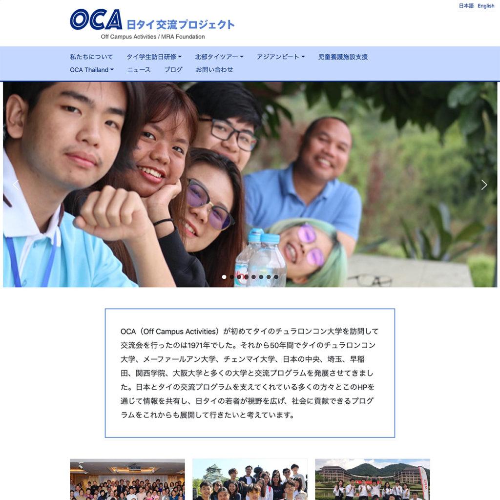 OCA日タイ交流プロジェクト