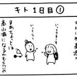 キト1日目-1
