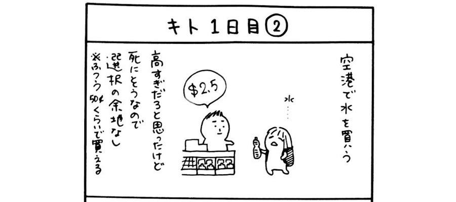 キト1日目-2