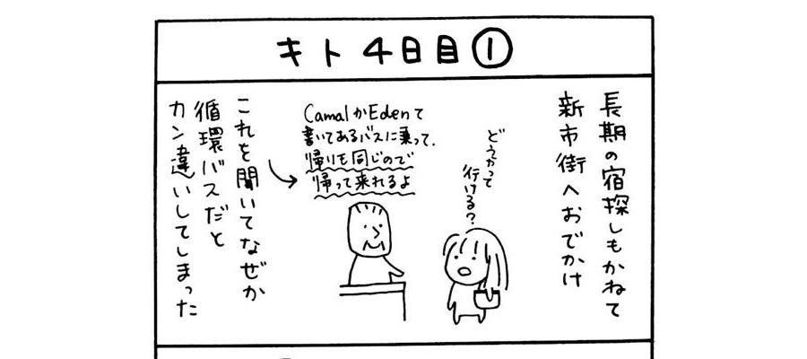 キト4日目-1