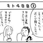 キト4日目-2