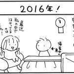 2016年!