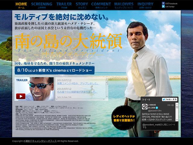 南の島の大統領 公式サイト