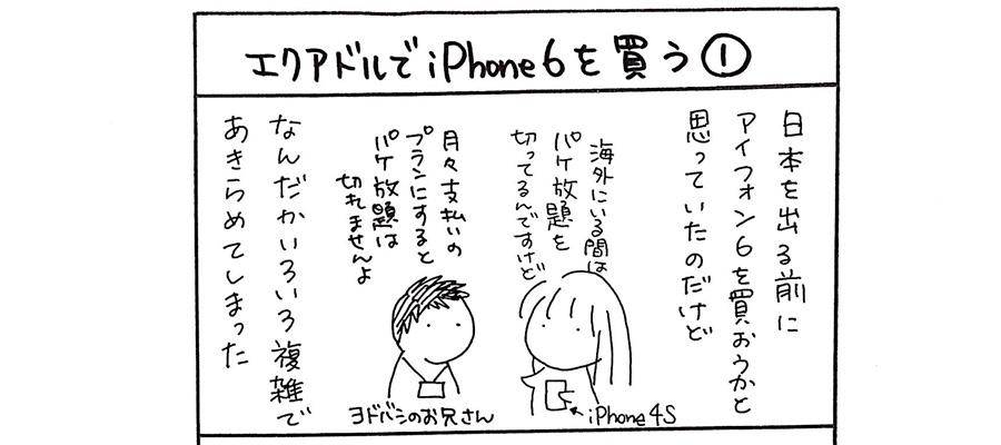 エクアドルでiPhone6を買う